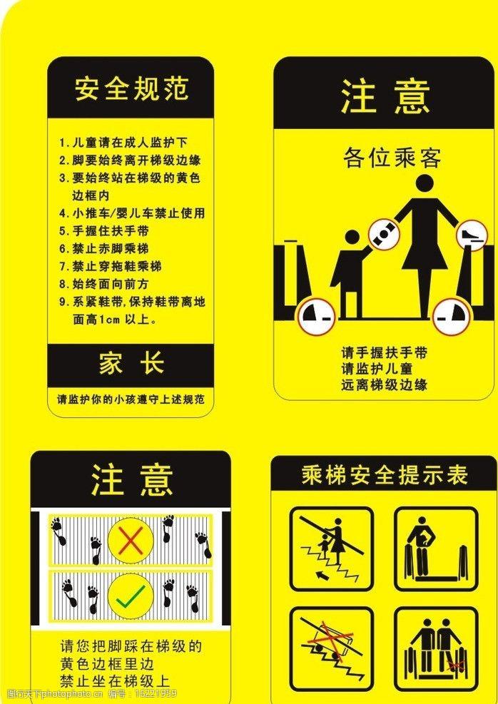关键词:乘梯安全提示 手扶电梯 安全规范 注意事项 提示标志 警示标牌图片