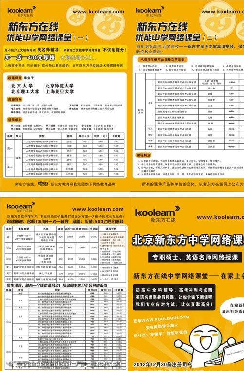 北京新東方宣傳單