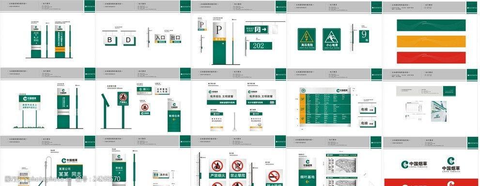 河南烟草VI专科中国专业院校室内设计手册排名图片
