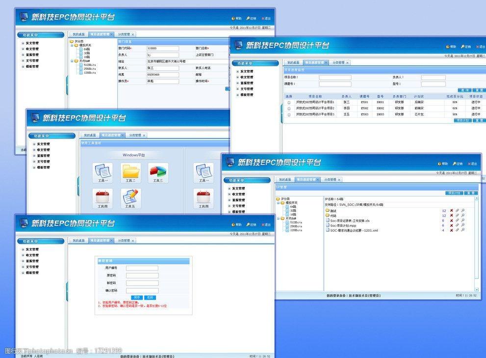 海报界面UI设计图片照相机软件设计图图片