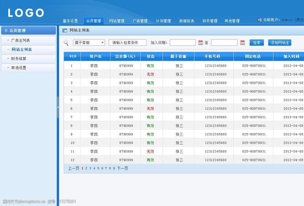 云优cms企业网站管理系统源码_cms系统源码 (https://www.oilcn.net.cn/) 网站运营 第9张