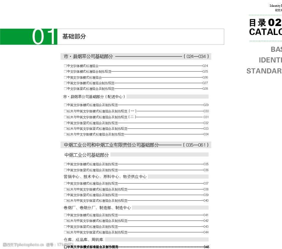 图片VI目录公司上海烟草装修设计顶级图片