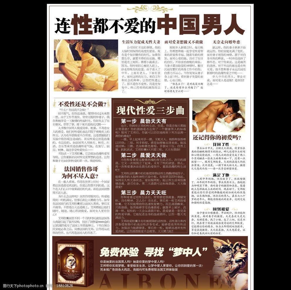 图片广告设计报纸模板浩丰建筑设计图片